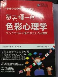 色彩心理學