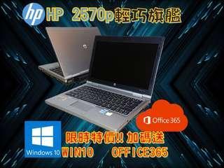 🍻英雄聯盟全開 飆酷車神 win10 365全套軟體客製化包到好 HP EliteBook 2570p 固態硬碟 輕巧旗艦