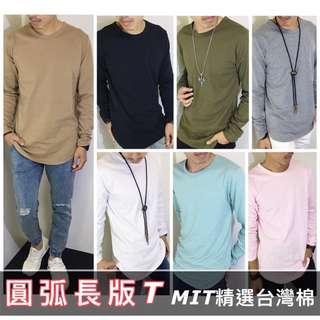 ❤️圓弧長版T☃️《穿搭空間》台灣製 圓弧下擺 歐美熱 最夯 長版 長袖t shirt(7色)