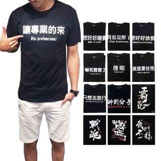 最夯字T🇹🇼《穿搭空間》台灣製造 超有梗 短袖 文字T