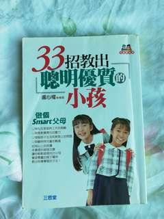 33招教出聰明優質小孩