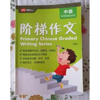 Primary Chinese Graded Writing Series