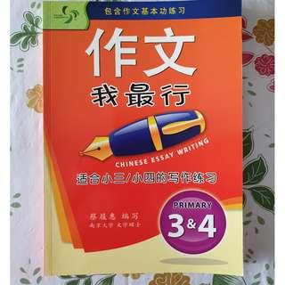 Chinese Essay Writing for P3&4