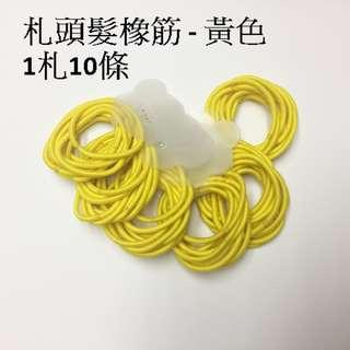 (包平郵) 兒童札頭髮橡筋 黃色 1札10條 / Kids Ponytail Hair Band Yellow 10pcs per Pack (include local postage)