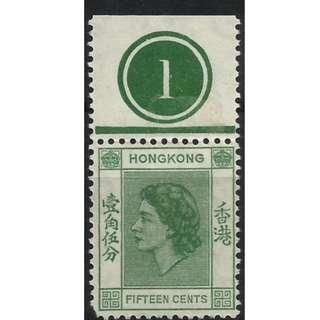 香港 1954-60年 (R25) 女皇伊利沙伯二世第一組 通用郵票壹角伍分帶上方紙邊及1號色標