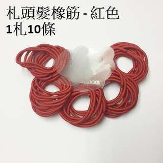 (包平郵) 兒童札頭髮橡筋 紅色 1札10條 / Kids Ponytail Hair Band Red 10pcs per Pack (include local postage)