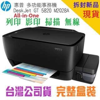 【拆封新品】【HP】惠普 DeskJet GT 5820 連續供墨 多功能事務機 All-in-One 保內 完整盒裝