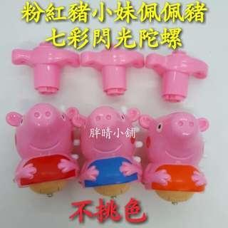 (50)胖晴小舖♥️現貨♥️超可愛小豬七彩閃光陀螺,陀螺,兒童玩具,豬造型玩具