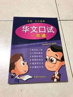 Chinese Oral Skills Advanced Level