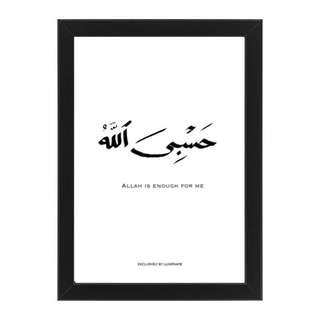 Islamic Poster Wall Frame