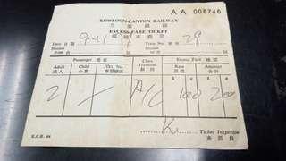 九廣鐵路火車票-----補繳車費票 (Excess Fare Ticket)