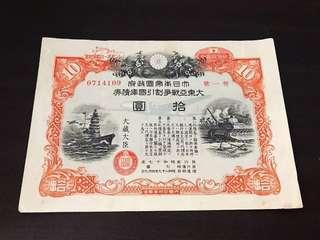 Japanese Malaya Occupation Singapore 10 Yen