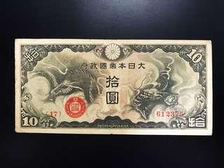 Dragon 10 Yen with serial China Japanese Occupation