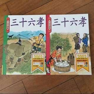 🚚 Children Chinese Story Books