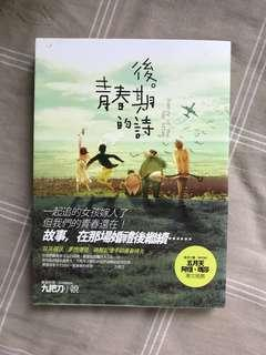 Chinese Book by author of 那些年