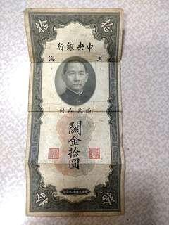 Old Taiwai Note