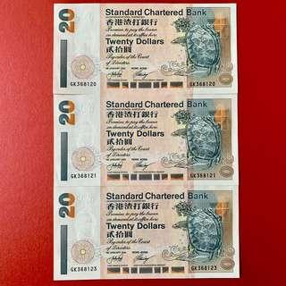 港幣 舊鈔 三張二十元 GK368120 GK368121 GK368123