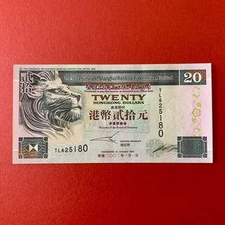 港幣 舊鈔 二十元 TL625180