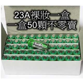 公司貨27A 23A 23AE LR23 LR23A MN21 A23 12V 遙控器 鐵捲門 電池 可替代GP超霸