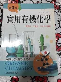 🚚 實用有機化學 第3版 新文京開發出版