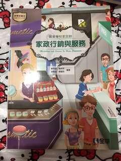 🚚 家政行銷與服務 全華出版