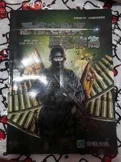 🚚 恐怖主義與反恐作為 育達文化出版