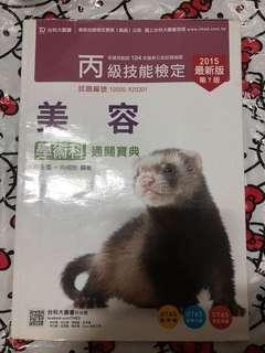 🚚 丙級美容技能檢定 學術科 台科大圖書出版
