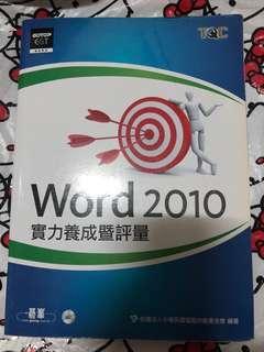 🚚 word 2010 實力養成暨評量