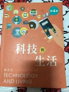🚚 科技與生活 第4版 新文京開發出版
