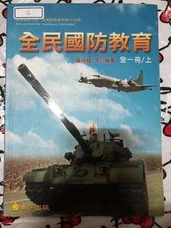 🚚 全民國防教育 全ㄧ冊/上 泰宇出版