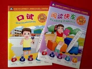 [NEW] ETutor Primary 5 & 6 Chinese Oral 口试 / 阅读快车