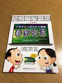 Chinese Language Oral & Listening Comprehension