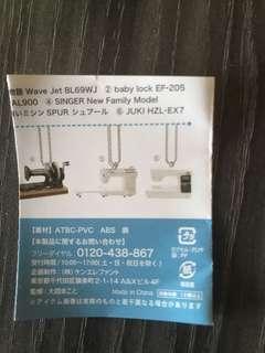 全新 日本 手芸 衣車 縫紉機 扭蛋 #5