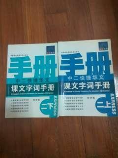sec 2 chinese vocabulary handbook 词语手册
