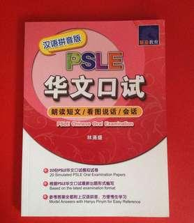 [NEW] PSLE Chinese Oral Examination 华文口试