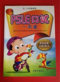 Effective guidebook for PSLE Chinese Oral Skills (PSLE 口试 一本通)