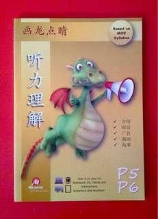 Chinese Listening Comprehension 画龙点晴 听力理解 P5 P6