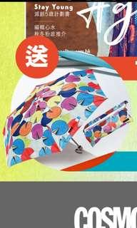 Tsumori Chisato 摺雨傘連袋(全新)