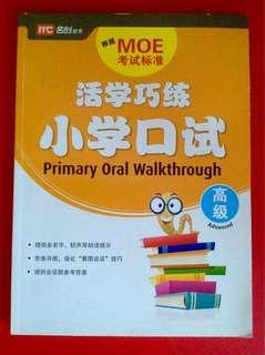 [NEW] Advanced (Higher Chinese) Primary Oral Walkthrough