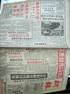 舊報紙....1972新報