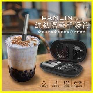 HANLIN-LTiZ 珍珠奶茶用環保便攜純鈦折疊粗吸管 飲料吸管 手搖杯吸管 摺疊彎吸管 直吸管 贈吸管刷/收納包