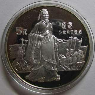 1985 China 4 Coin Silver Proof Set 5 Yuan  - Chinese Culture - Proof