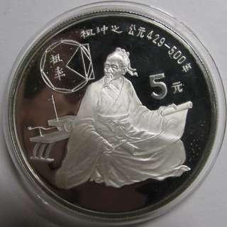 1986 China Silver 4-Coin Historical Figures Proof Set