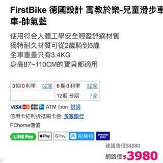 FirstBike 德國設計 兒童滑步車/學步車-帥氣藍(原價2980元)