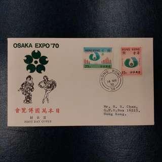 【興趣收藏】1970年日本萬國博覽會首日封 Osaka Expo'70 first day cover
