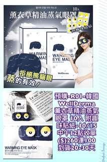 預購-R01-韓國WellDerma 薰衣草精油蒸氣眼罩 10入 附趣味貼紙-10/15中午12點收單