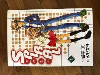 推理之绊全套 Spiral Full Set Manga (Price reduced!)