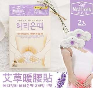預購-R01-韓國Medi heally 暖腰貼 2入 腰部專用芳香溫熱貼-10/15中午12點收單