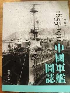 1855-1911中國軍艦圖誌 陳悅著 商務印書館
