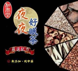 預購-R01-和春堂 夜夜好眠茶 嚴選配方(一組兩包)-10/12中午12點收單